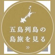 五島列島の島旅を見る