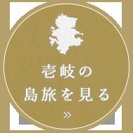 壱岐の島旅を見る